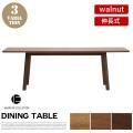 HIROSHIMA ダイニングテーブル伸長式 ウォールナット MARUNI COLLECTION