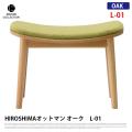 HIROSHIMA オットマン オーク L-01