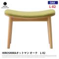 HIROSHIMA オットマン オーク L-02