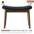 HIROSHIMA オットマン ウォールナット L-01