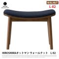 HIROSHIMA オットマン ウォールナット L-02