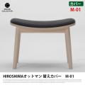 椅子カバー HIROSHIMA オットマン 替えカバー M-01 カバーリング
