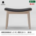椅子カバー HIROSHIMA オットマン 替えカバー M-03 カバーリング