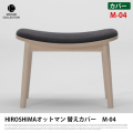 椅子カバー HIROSHIMA オットマン 替えカバー M-04 カバーリング