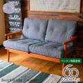 2シーター ビーチフレームチェア ゼラコート M-01 M-02 ソファ 二人掛け 椅子 チェア