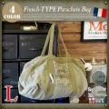 FRENCH Military Parachute Bag L (フランス軍パラシュートバッグL)