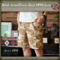 イギリス軍デザートDPM ショートパンツ デッドストック 全4サイズ