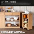 CF120カウンター(CF-120 Counter) カップボード・食器棚 送料無料