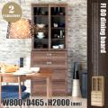 FI80ダイニングボード(FI-80 Dining Board) 食器棚 全2色 送料無料