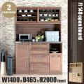 FI140オープンボード(FI-140 Open Board) 食器棚 全2色 送料無料