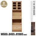 CT60オープンボード(CT-60 Open Board) 食器棚 全2色 送料無料