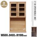 CT60オープン ミドルユニット(上台) 食器棚 全2色 送料無料