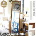 Standard Stand Mirror 1575×450 全2色 日本製