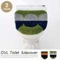 トイレ用品 OVLトイレフタカバー 12150419 シカク(SIKAK) オレンジ カーキ