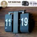 FLIP CLOCK Volk(フリップクロック ボルク) パタパタクロック 掛時計・置時計 全2色