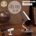 PROJECTION CLOCK Ruston(プロジェクションクロック ラストン) 置時計
