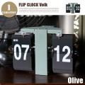 フリップクロック ボルク オリーブ ACL089 パタパタクロック 掛け時計・置時計
