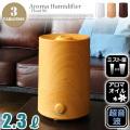 フロートM(Float M) アロマ加湿器 HFT-1622