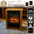ノスタルジア(Nostalgie) ミニ暖炉型ヒーター CHT-1640