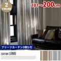 Lanai プリーツカーテン【2倍ひだ】 (幅:101-200cm) 送料無料