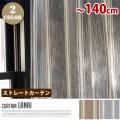 Lanai ストレートカーテン【ひだ無】 (幅:-140cm)