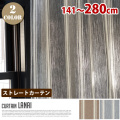 Lanai ストレートカーテン【ひだ無】 (幅:141-280cm) 送料無料