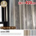 Lanai ストレートカーテン【ひだ無】 (幅:281-420cm) 送料無料