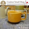 クルール マグ小 Couleur MUG Small 917-60031 マグ カップ