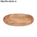 アカシア オーバルプレート 220×150×20mm 木製 食器 皿 プレート トレイ トレー 平皿