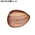 アカシア エッグ型トレーB 248×215×25mm 木製 食器 皿 プレート トレイ トレー 平皿