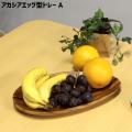 アカシア エッグ型トレーA 305×178×25m 木製 食器 皿 プレート トレイ トレー 平皿 大皿