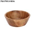 アカシア ラウンドボウル 125×125×50mm 木製 食器 皿 ボウル 小皿 小さめ 円形 とりわけ皿