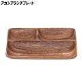 アカシア ランチプレート 200×150×20mm 木製 食器 皿 プレート トレイ トレー 仕切りプレート