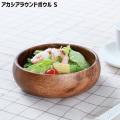 アカシア ラウンドボウルS 100×100×35mm 木製 食器 皿 ボウル 小皿 とりわけ皿