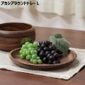 アカシア ラウンドトレーL 230×230×25mm 木製 食器 皿 プレート トレイ トレー 平皿