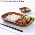 アカシア レクタングルトレーL 仕切付 300×180×35mm 木製 食器 皿 プレート トレイ トレー