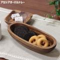 アカシア オーバルトレー 230×90×50mm 木製 食器 皿 トレイ トレー ボウル 大皿