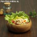 アカシア ラウンドボウルXL 200×200×75mm 木製 食器 皿 ボウル 大皿