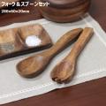 アカシア フォーク&スプ-ンセット 280×60×20mm 木製 食器 皿 木製食器 カフェ風