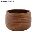アカシア ライスボウル 100×100×70mm 木製 食器 皿 ボウル 茶碗 お椀