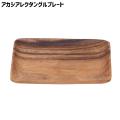 アカシア レクタングルプレート 200×125×20mm 木製 食器 皿 プレート トレイ トレー 平皿