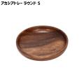 アカシア トレー ラウンドS 150×150×20mm 木製 食器 皿 プレート トレイ トレー 平皿 小皿