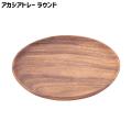 アカシア トレー ラウンド 200×200×25mm 木製 食器 皿 プレート トレイ トレー 平皿