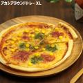 アカシア ラウンドトレーXL 254×254×25mm 木製 食器 皿 プレート トレイ トレー 平皿