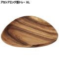 アカシア エッグ型トレーXL 305×305×25mm 木製 食器 皿 プレート トレイ トレー 平皿