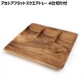 アカシア フラットスクエアトレー 4仕切り付 250×250×25mm 木製 食器 皿 プレート トレイ トレー
