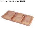 アカシア レクタングルトレーM 仕切付 230×110×25mm 木製 食器 皿 プレート トレイ トレー