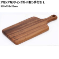 アカシア カッティングボード 取っ手付き L 355×152×20mm 木製 食器 皿 木製食器