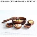 アカシア ボウルセット(スプーン&フォーク付) B ラウンド 木製 食器 皿 ボウル