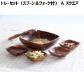 アカシア トレーセット(スプーン&フォーク付) A スクエア 木製 食器 皿 トレー
